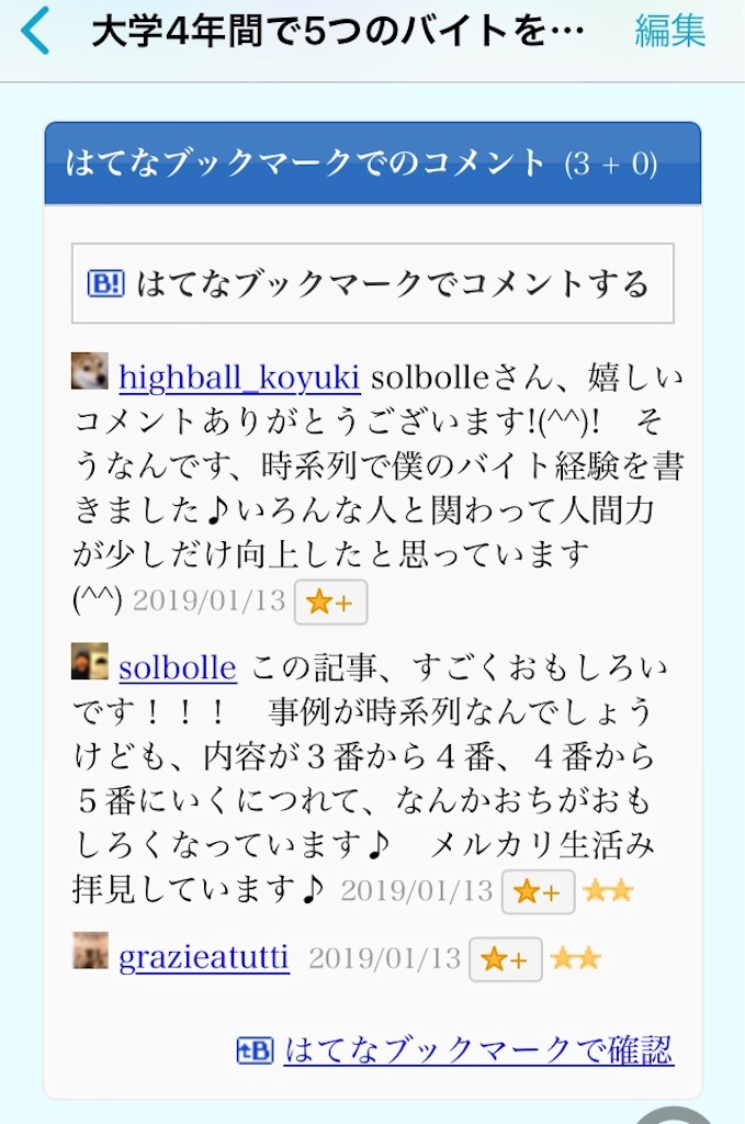 f:id:highball_koyuki:20190114182606j:image