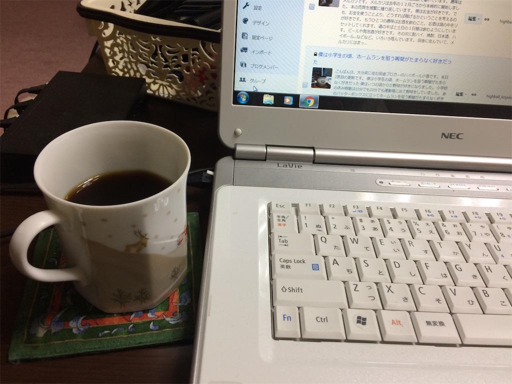 f:id:highball_koyuki:20190122073145j:image