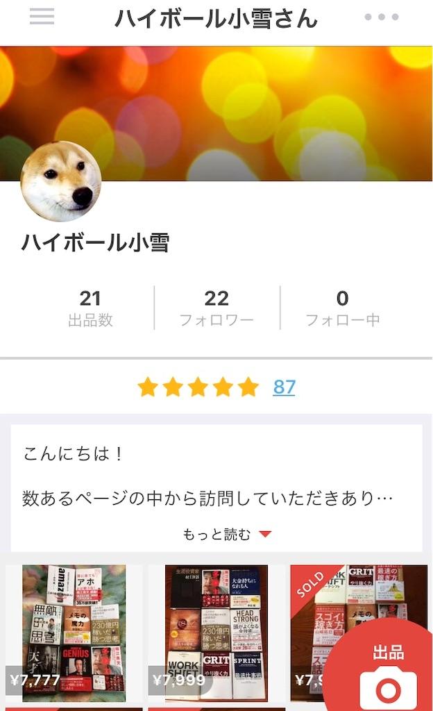 f:id:highball_koyuki:20190126165027j:image
