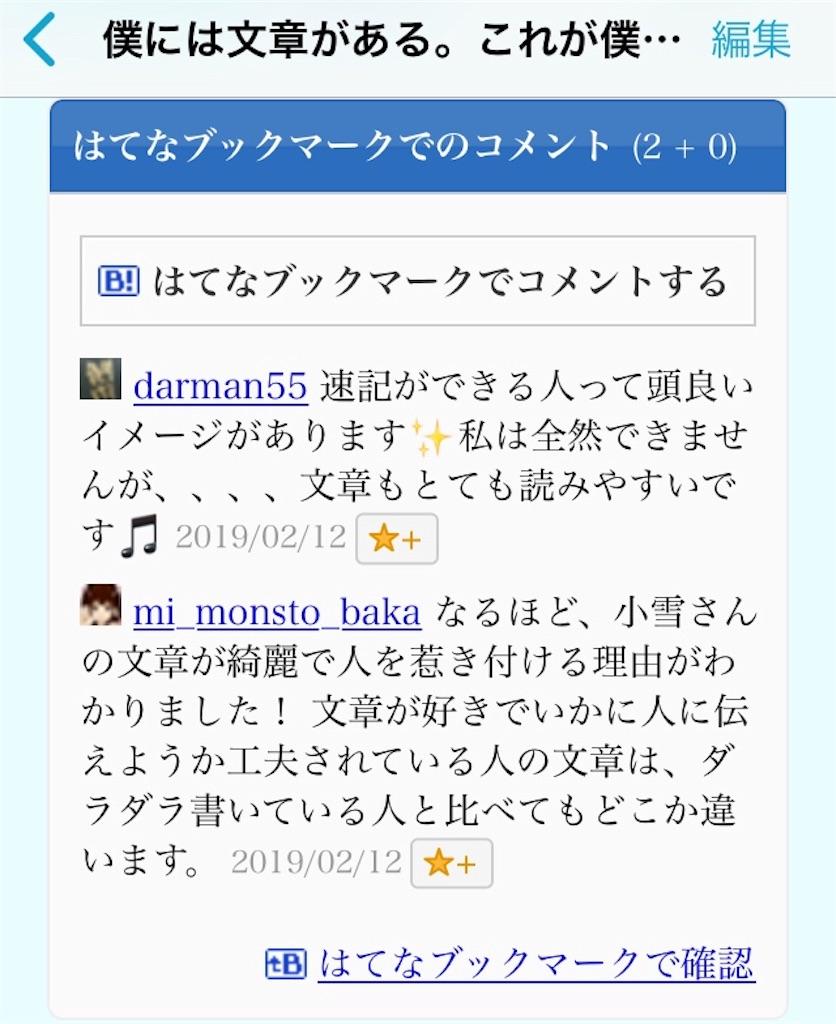 f:id:highball_koyuki:20190213195058j:image