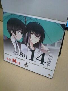 みなとそふとセット'09summer-カレンダー03