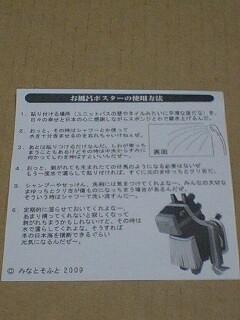 みなとそふとセット'09summer-お風呂ポスター説明書