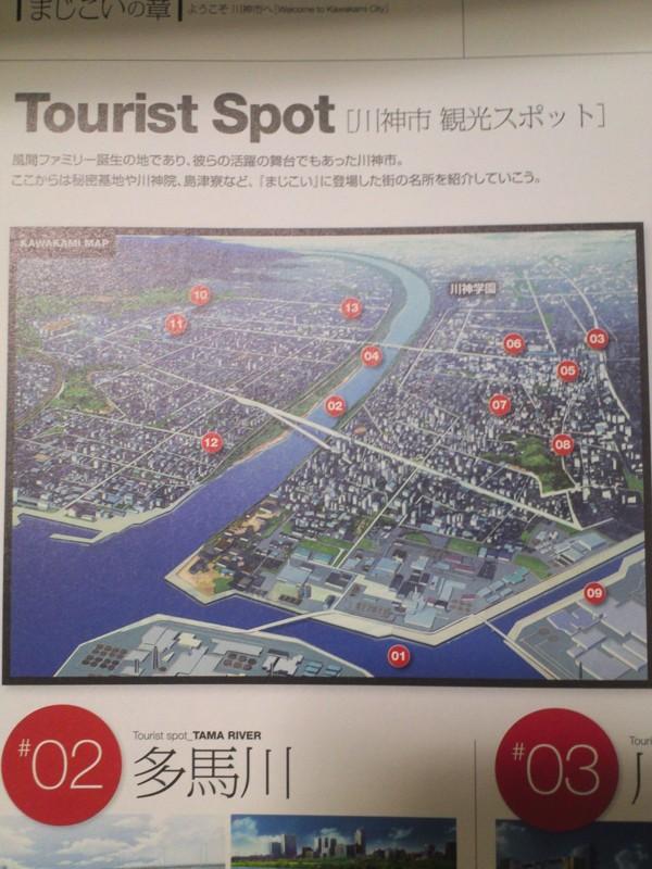 まじこいVFB川神市鳥瞰図