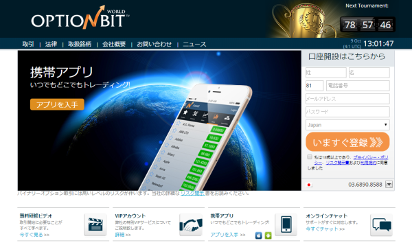 オプションビット公式サイト