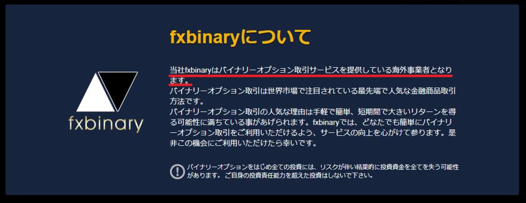 f:id:highlow-australia-binaryoption:20180604202532p:plain