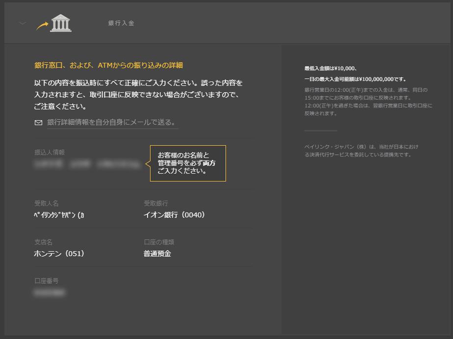 ハイローオーストラリア入金-銀行