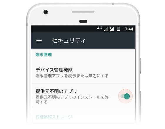 提供元不明のアプリのバーを解除する事でインストール可能になる