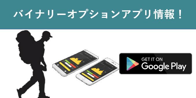 アプリでバイナリーオプションをしよう!-binaryoption:20200331174652p:plain