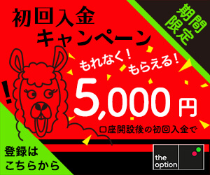 ザオプション初回入金キャンペーン