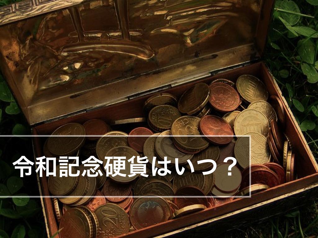令和記念硬貨はいつ販売?