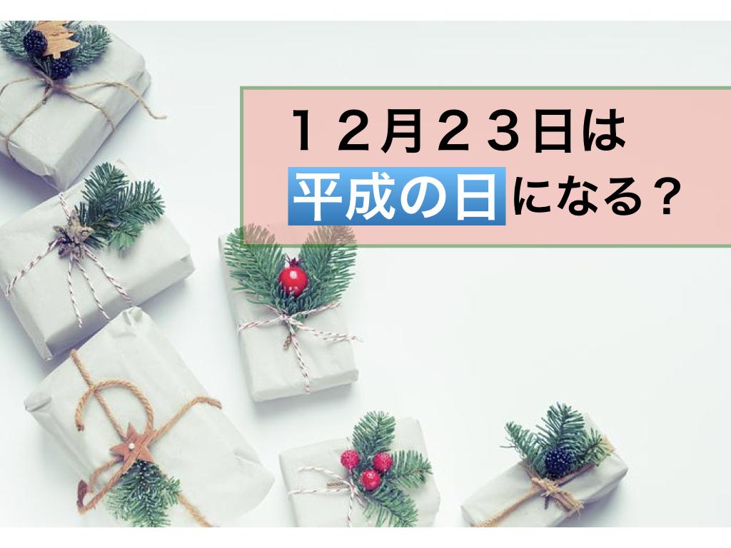 12月23日は平成の日になる?