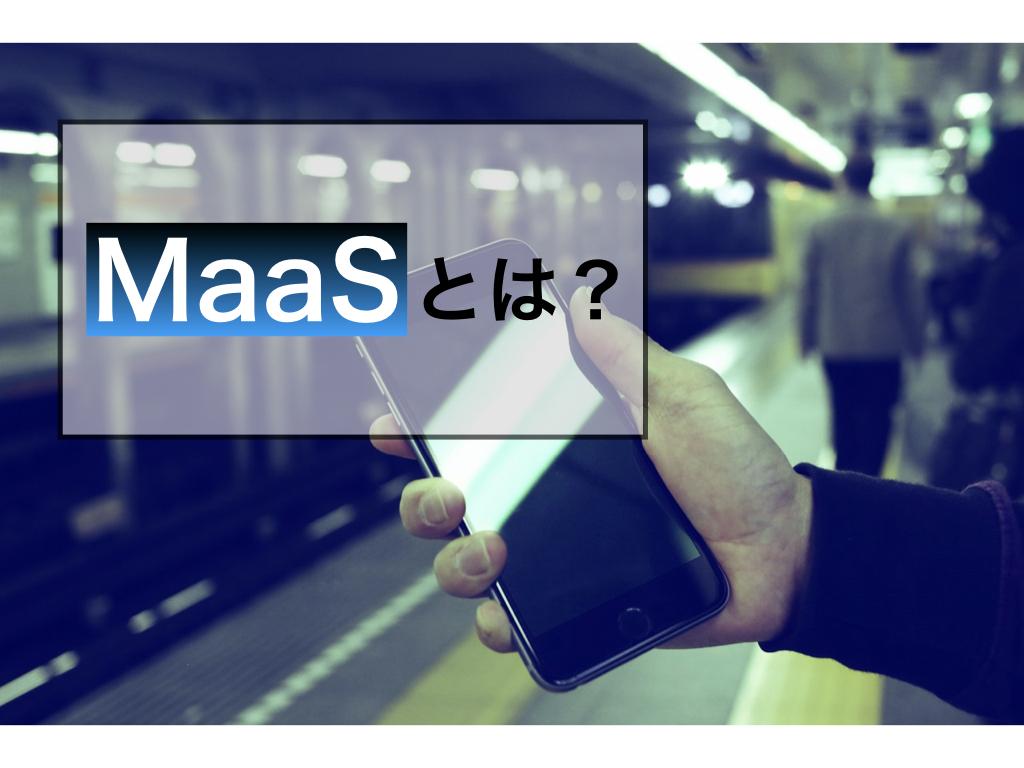 MaaSとは?