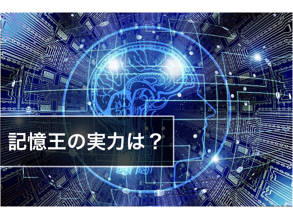 さんまの東大方程式 京大記憶王