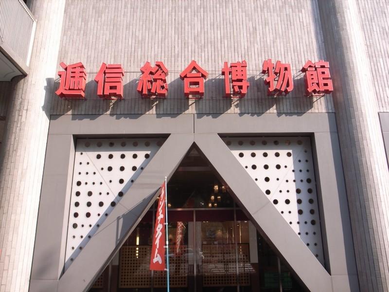 逓信総合博物館02