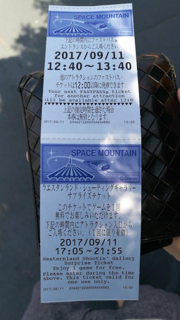 f:id:highmountain-dqsec:20170914224445j:plain