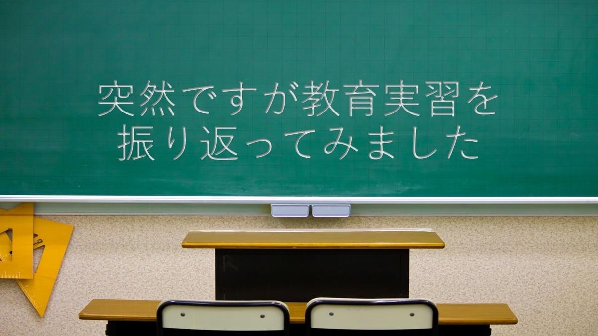 f:id:highschool-teacher:20200524104708j:plain