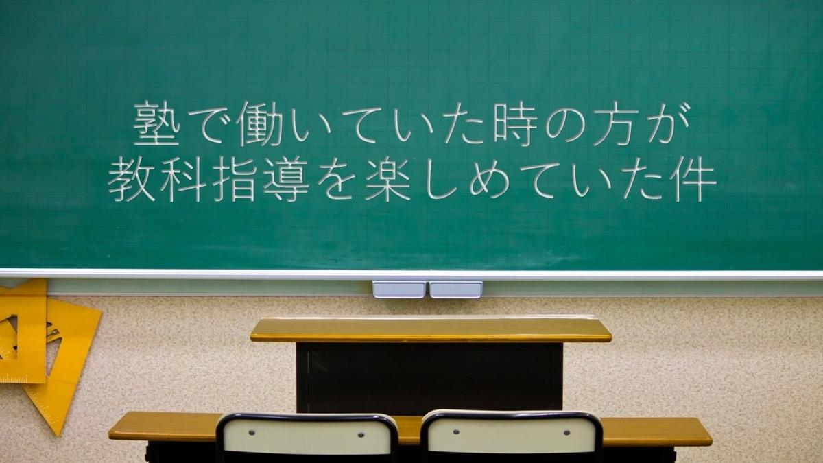 f:id:highschool-teacher:20200525070345j:plain