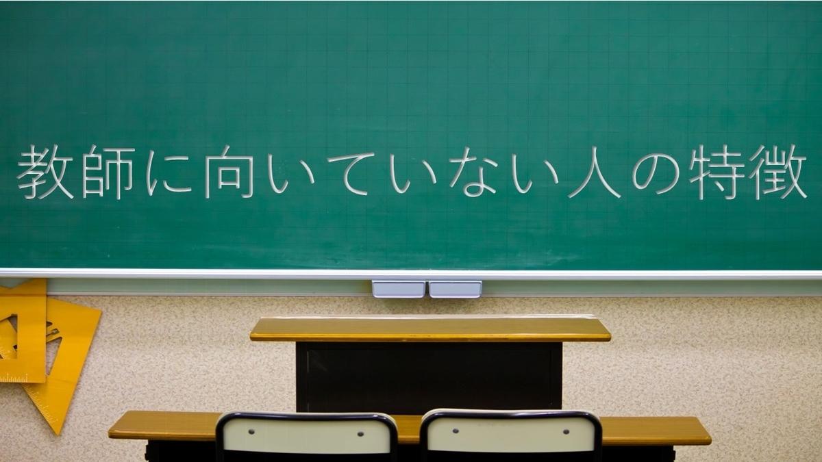f:id:highschool-teacher:20200527183609j:plain