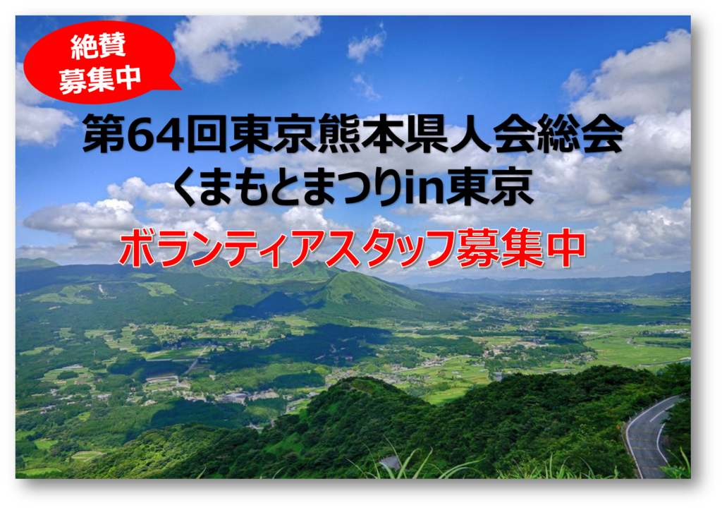 f:id:higomonsKumamoto:20171018124834p:plain