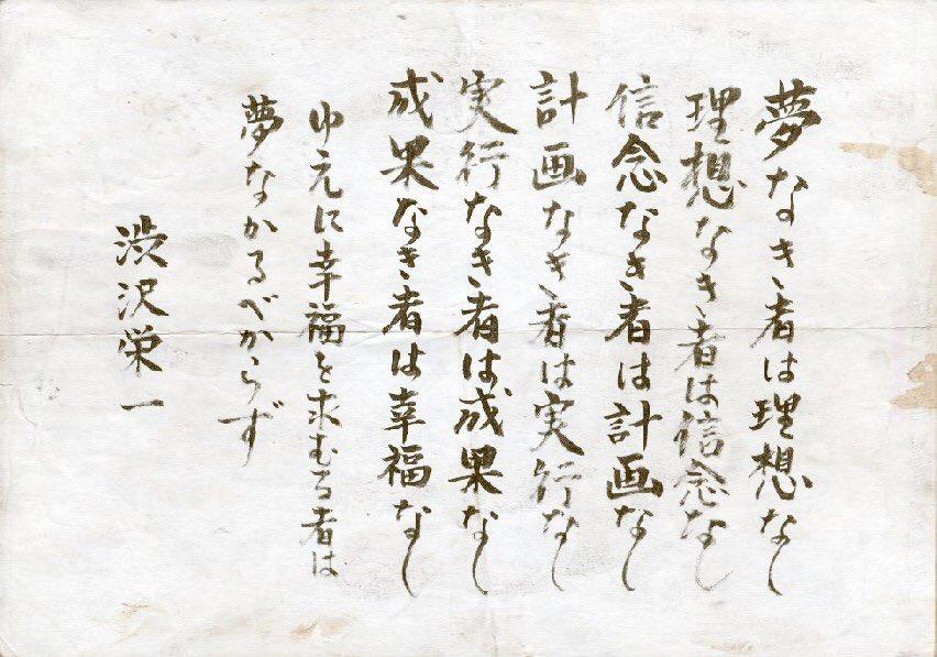 渋沢栄一夢7訓