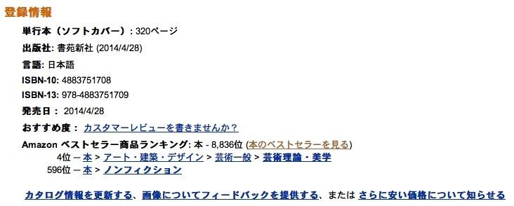 f:id:higuchi1967:20140510232354j:image