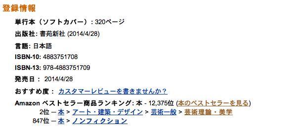 f:id:higuchi1967:20140607012816j:image
