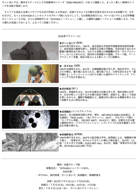 f:id:higuchi1967:20150730181218j:image