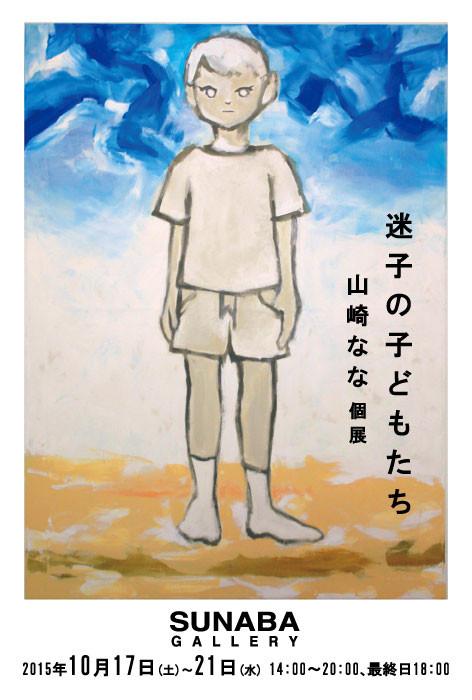 f:id:higuchi1967:20151022195124j:image