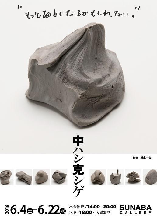 f:id:higuchi1967:20160625184049j:image