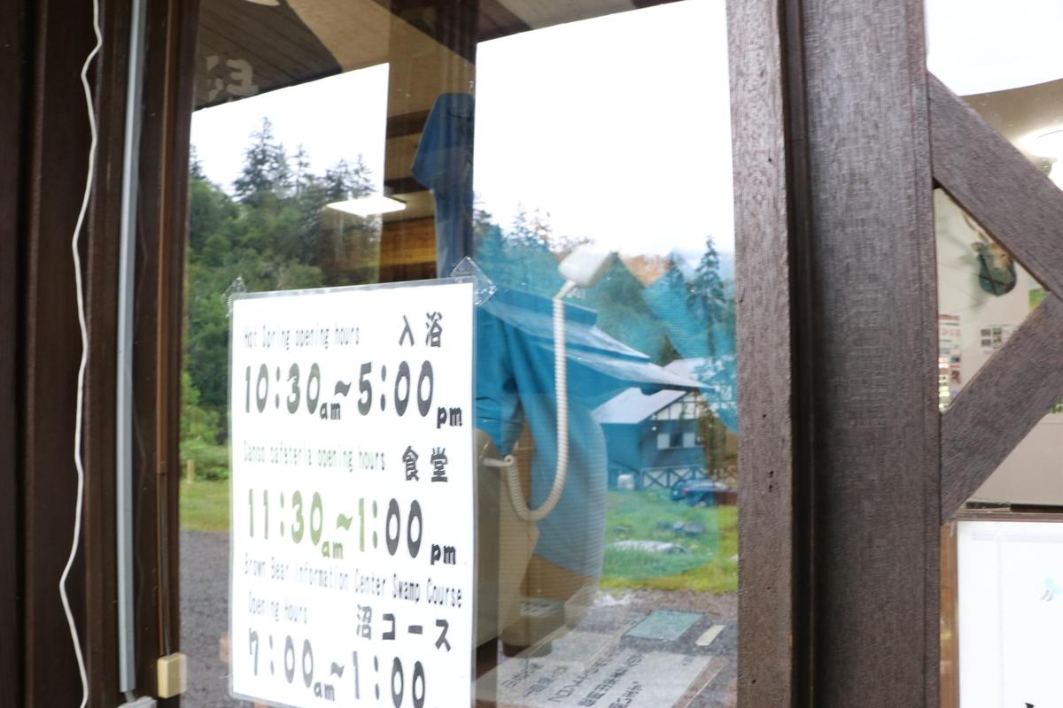 f:id:higuma-center:20191009202831j:plain