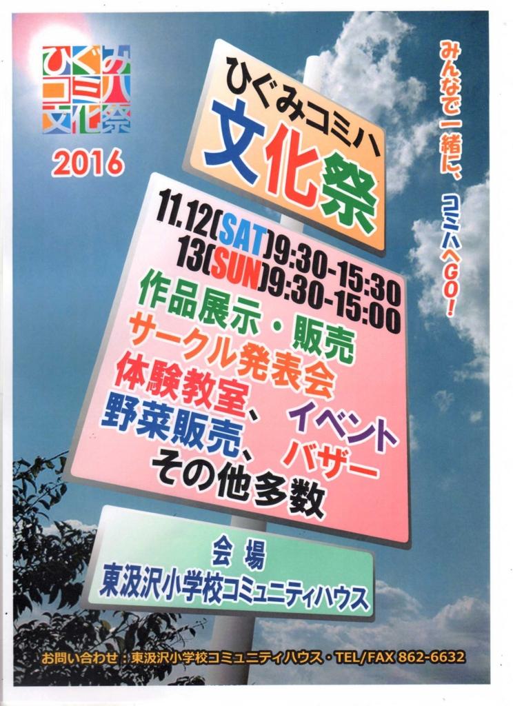 f:id:higumicomihakun:20160910143715j:plain