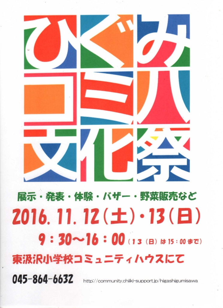 f:id:higumicomihakun:20160912134803j:plain