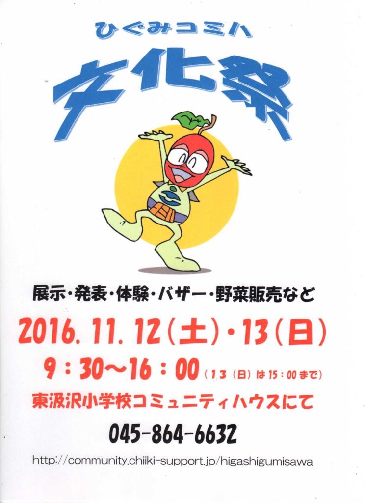 f:id:higumicomihakun:20160912134924j:plain
