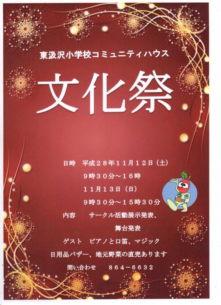 f:id:higumicomihakun:20160912135016j:plain