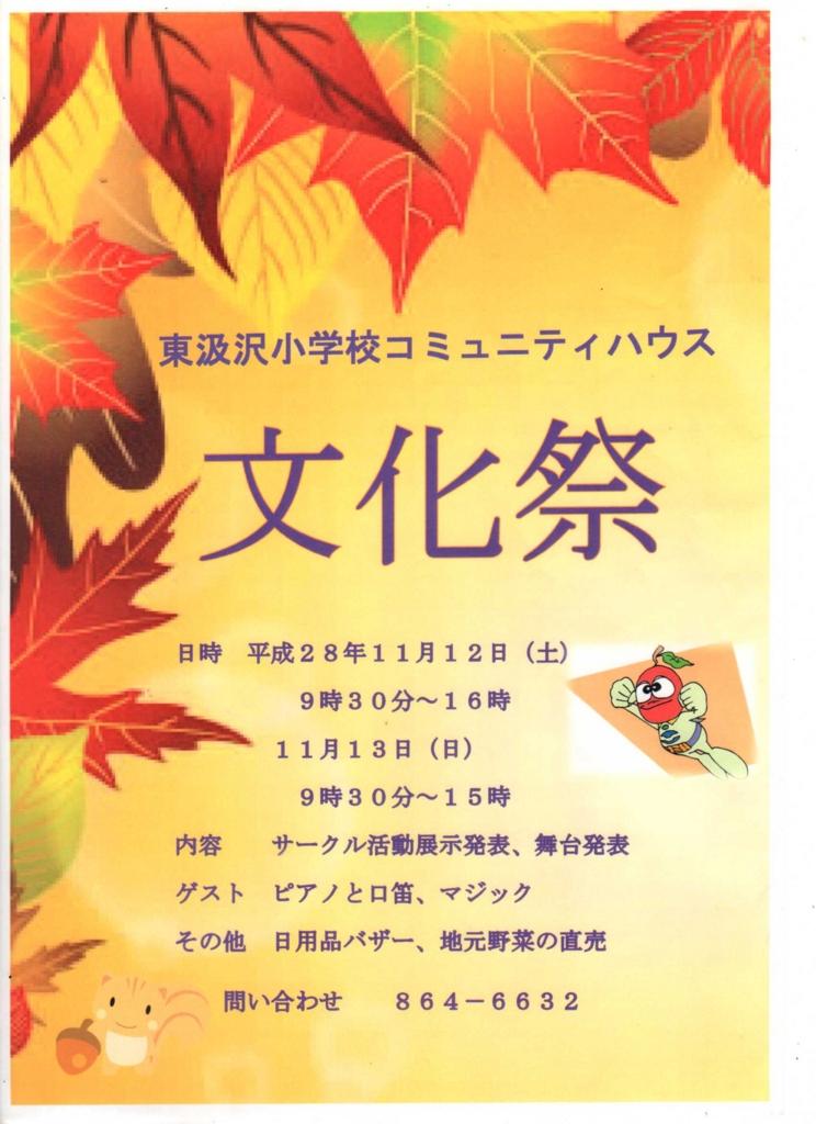 f:id:higumicomihakun:20160912135059j:plain