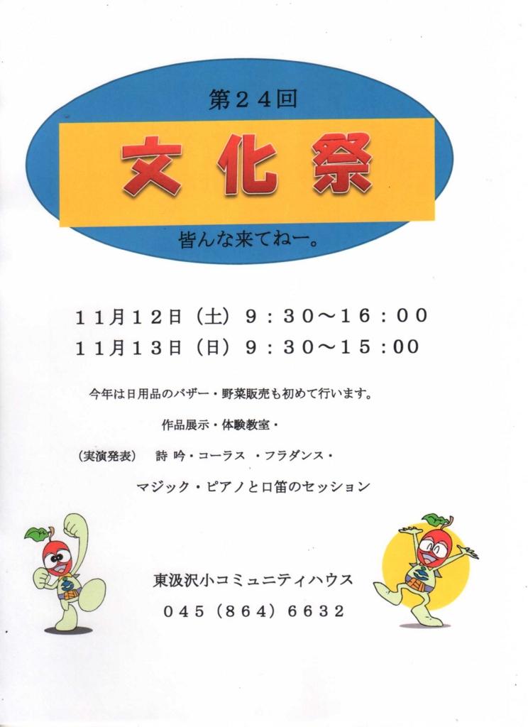 f:id:higumicomihakun:20160918174943j:plain