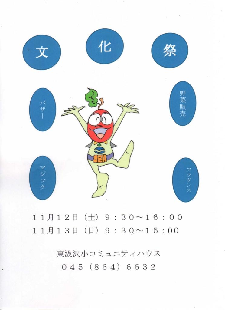 f:id:higumicomihakun:20160918175036j:plain