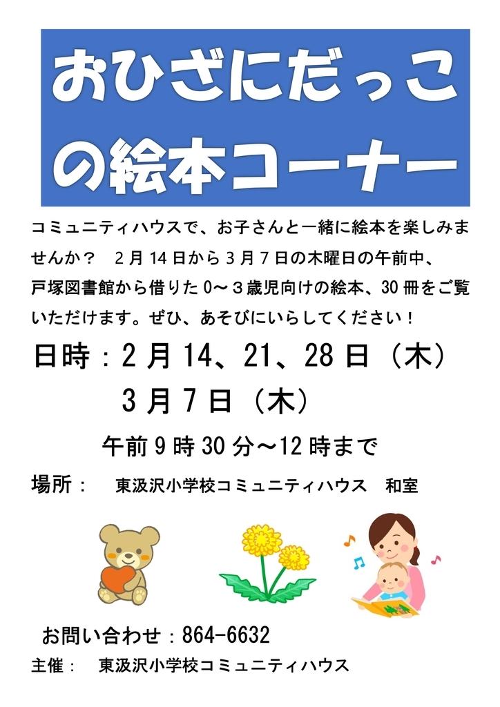 f:id:higumicomihakun:20190220191450j:plain