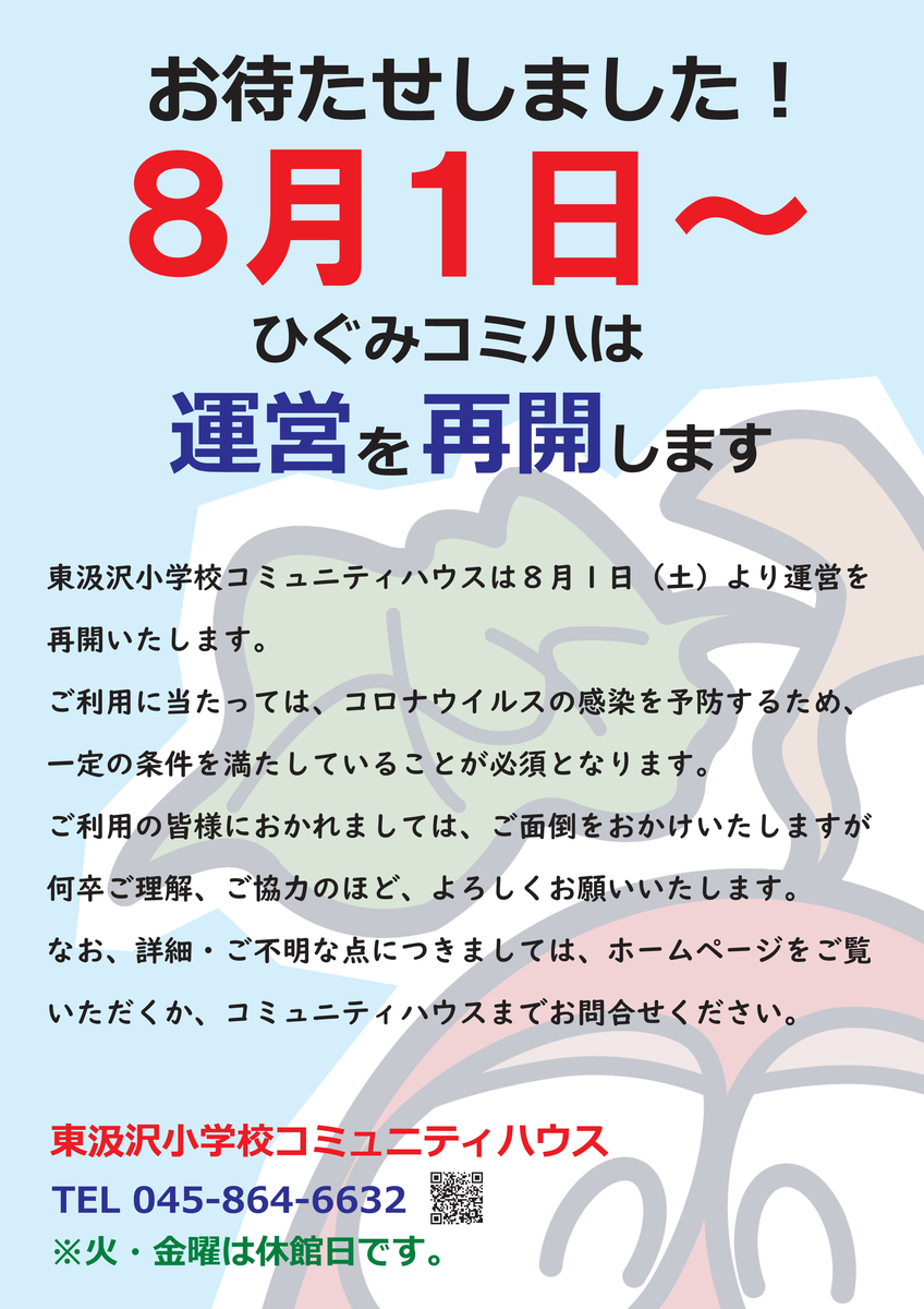 f:id:higumicomihakun:20200801144827j:plain