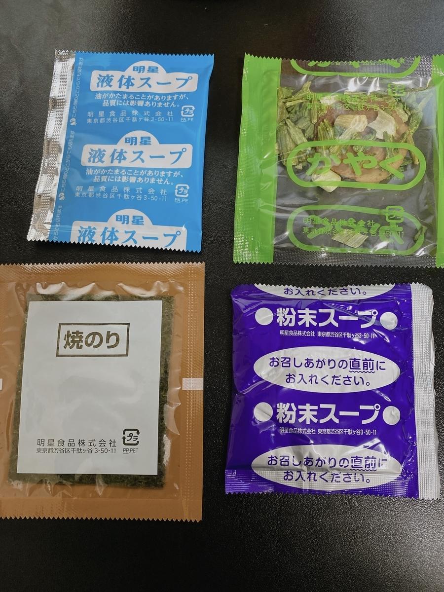 f:id:higurashi-ao:20200823213212j:plain