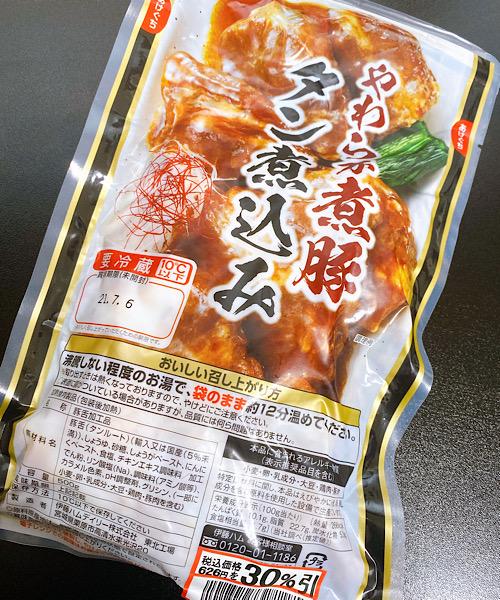 f:id:higurashi-ao:20210703062441j:plain