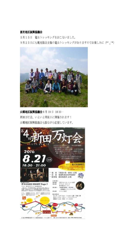 f:id:higurashi-diary:20160917154701j:plain