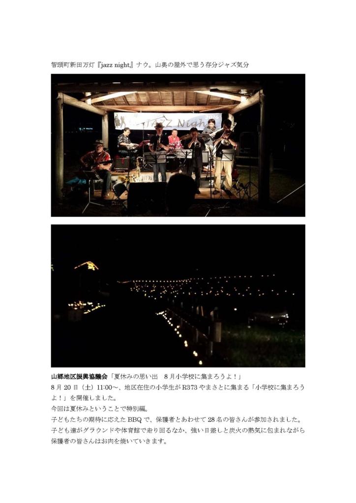 f:id:higurashi-diary:20160917154706j:plain
