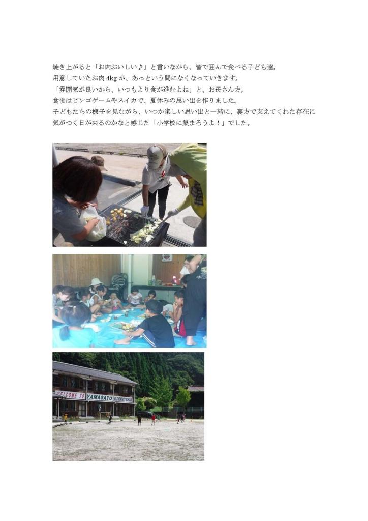 f:id:higurashi-diary:20160917154816j:plain