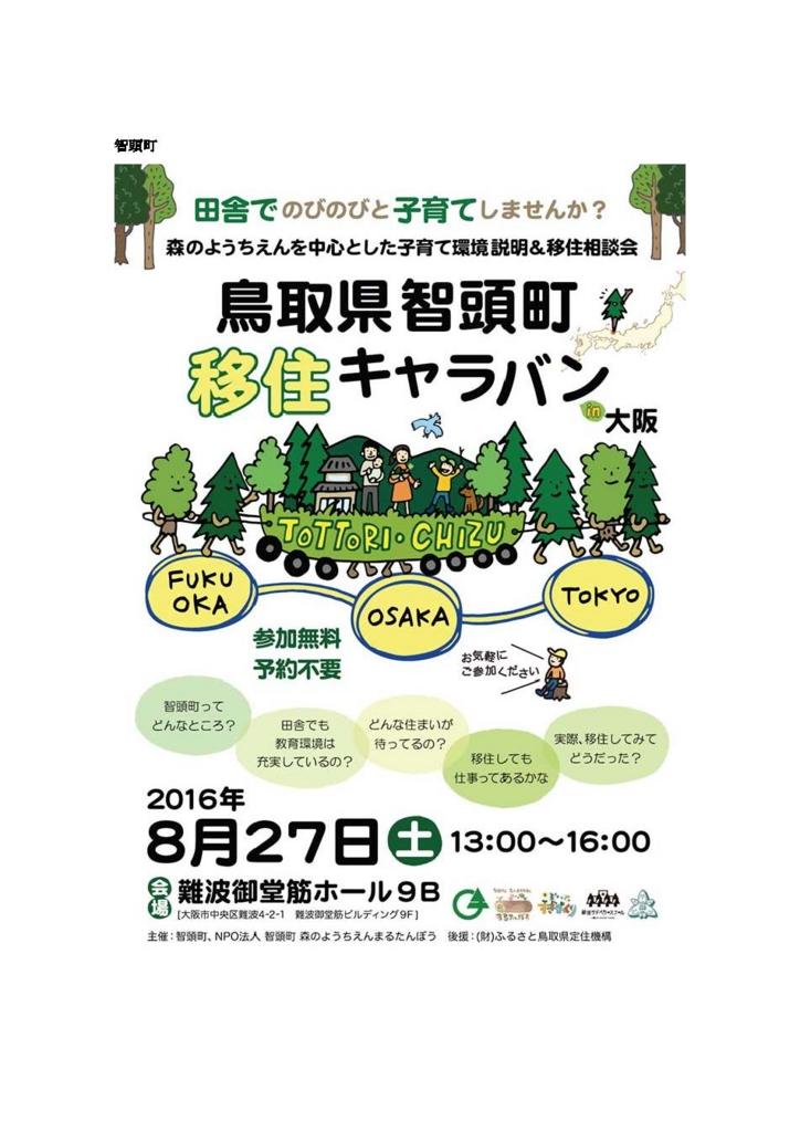 f:id:higurashi-diary:20160917154832j:plain
