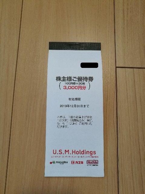 f:id:higurashi-note:20190620152252j:image