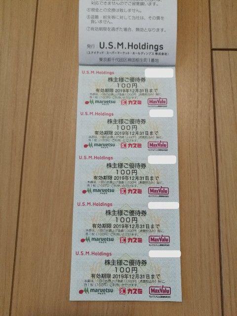 f:id:higurashi-note:20190620152300j:image