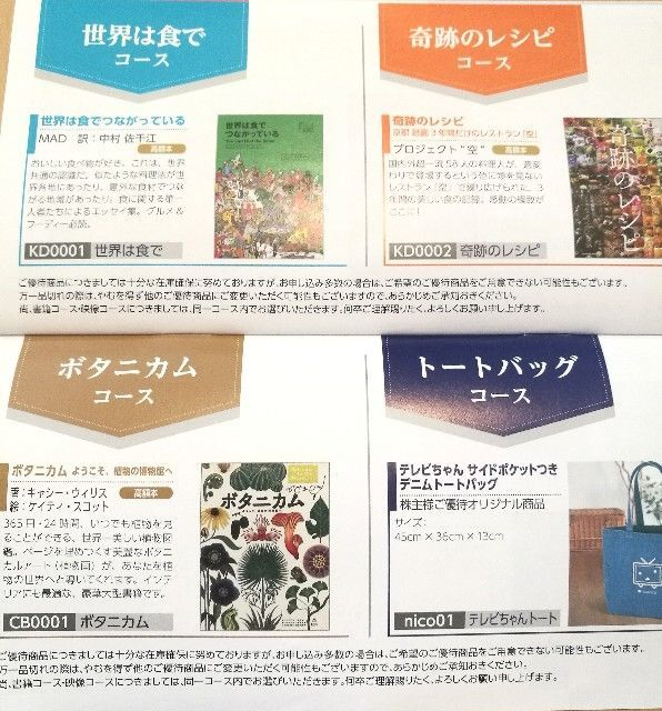 f:id:higurashi-note:20190626150159j:image