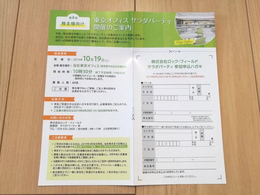 f:id:higurashi-note:20190731115050j:plain
