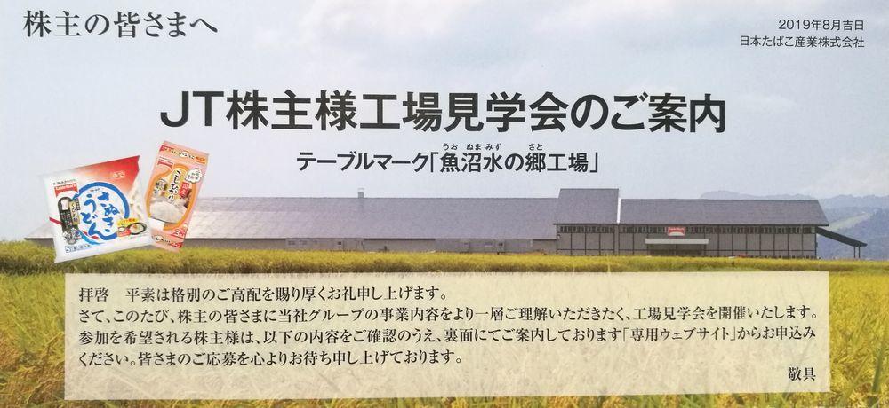 f:id:higurashi-note:20190826153041j:plain